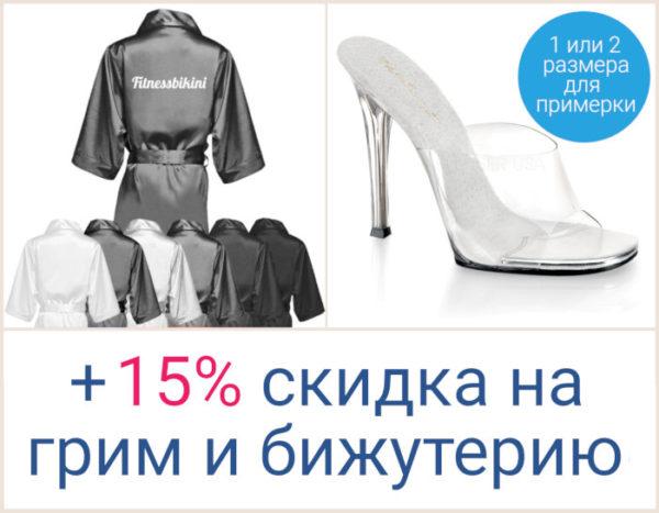 5fca86004 Набор из черного халата «Fitnessbikini» и туфель для фитнес-бикини GALA01/C